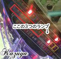 kazuya 確率 ライダーV3 セグ